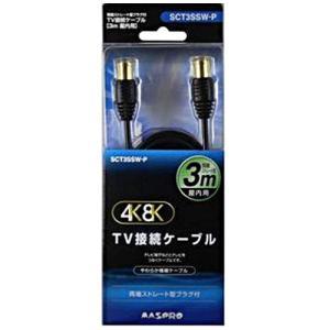 マスプロ電工 4K放送対応TV接続ケーブル2C 3M SCT3SSW-P ksdenki
