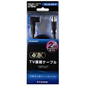 マスプロ電工 4K放送対応TV接続ケーブル4C 2M SCJ2LSW-P|ksdenki