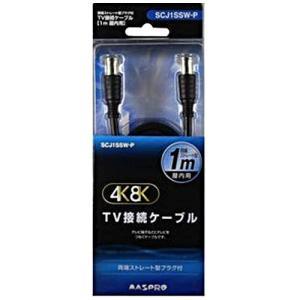 マスプロ電工 4K放送対応TV接続ケーブル4C 1M SCJ1SSW-P|ksdenki