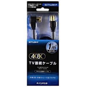 マスプロ電工 4K放送対応TV接続ケーブル2C 1M SCT1LSW-P|ksdenki