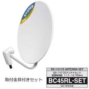 マスプロ電工 右旋左旋対応BS・110°CSアンテナ取付金具セット BC45RL-SET|ksdenki