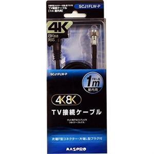 マスプロ電工 4K対応TV接続ケーブル1M SCJ1FLW-P ブラック|ksdenki