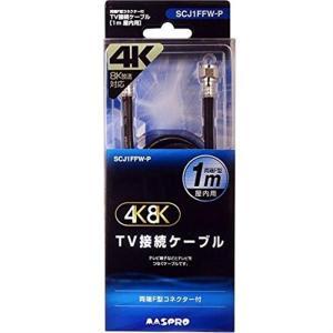 マスプロ電工 4K対応TV接続ケーブル1M SCJ1FFW-P ブラック|ksdenki