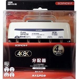 マスプロ電工 4K対応屋外用4分配器 SCSP4CW-P|ksdenki