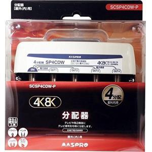 マスプロ電工 4K対応屋外用全電通型4分配器 SCSP4CDW-P|ksdenki