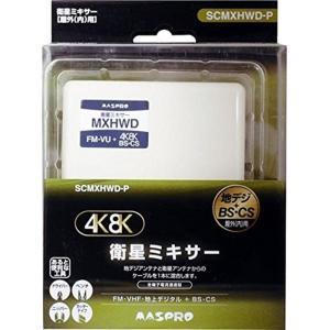 マスプロ電工 4K対応BSCS/UHFミキサー SCMXHWD-P|ksdenki
