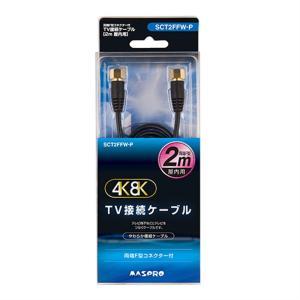 マスプロ電工 4K対応2CTV接続ケーブル2M SCT2FFW-P ブラック ksdenki