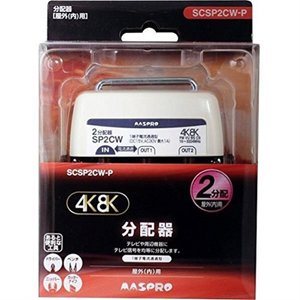 マスプロ電工 4K対応屋外用2分配器 SCSP2CW-P|ksdenki