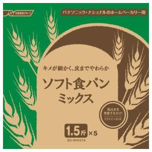 パナソニック ソフト食パンミックス 1、5斤分 SD-MIX57A|ksdenki