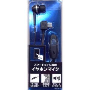 ラスタバナナ スマートフォン用イヤホンマイク ...の関連商品7