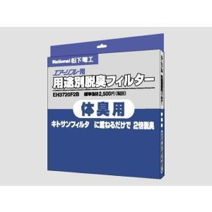 【アウトレット】パナソニック 用途別脱臭フィルター<体臭用> EH3720F2B|ksdenki