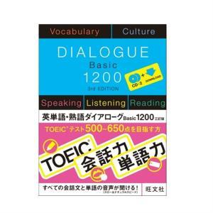 旺文社 英単語・熟語ダイアローグBasic1200 TX43900000(エイタンゴBasic1200)|ksdenki