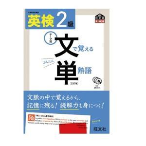 旺文社 英検2級文で覚える単熟語 テーマ別 TX43900010(エイケン2キュウ)|ksdenki