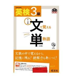 旺文社 英検3級文で覚える単熟語 テーマ別 TX43900020(エイケン3キュウ)|ksdenki