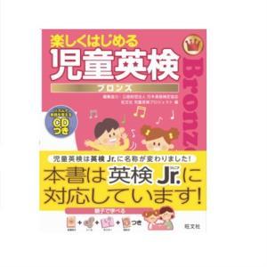 旺文社 楽しくはじめる児童英検 ブロンズ TX43900030(ジドウエイケン ブロンズ)|ksdenki