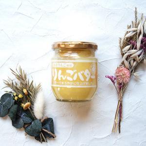 りんごバター 200g×3瓶 ジャム ギフト  林檎 リンゴ アップル 瓶  常温 * キャッシュレ...