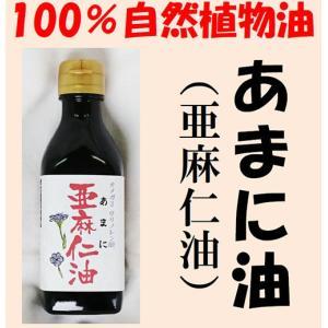 亜麻仁油 アマニ油 190g 食用 オメガ3 アルファリノレン酸 αリノレン酸  常温 * キャッシ...