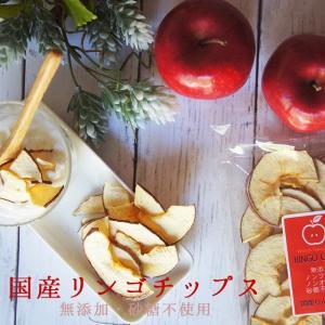 りんごチップス 国産 20g メール便 りんご アップル 林檎 ドライフルーツ  ハロウィン 備蓄 保存食|ksfoods