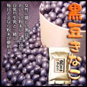 黒豆のきなこ 200g メール便 黒豆粉末 健康  乾物 常温 * ハロウィン|ksfoods