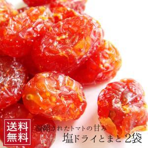 ドライトマト 塩味 150g メール便 塩とまと ドライフルーツ 甘納豆  トマト ハロウィン 備蓄 保存食|ksfoods