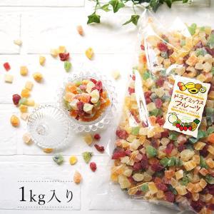ドライフルーツ ミックス 6種 1kg ダイスカット 乾燥果実 業務用 人気です  ダイエット食品 健康  常温 * ハロウィン 備蓄 保存食|ksfoods