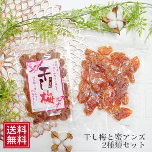 干し梅 100g メール便 ドライフルーツ  プラム 種なし ハロウィン 備蓄 保存食|ksfoods