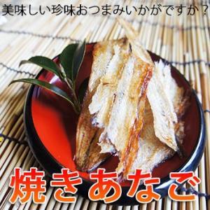 焼きあなご 焼き穴子 アナゴ メール便 ゆうパケ 珍味 幹部 キャッシュレス お歳暮|ksfoods