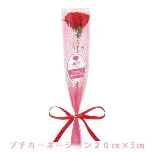 プチカーネーション 造花  長さ20cm なまため ギフト プレゼント キャッシュレス お歳暮|ksfoods