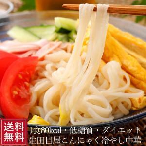 こんにゃく 冷やし中華 40食入 中華風スープたれ付き 送料無料 蒟蒻 ダイエット こんにゃく麺 ダイエット食品 置き換え  ギフト 低カロリー キャッシュレス|ksfoods