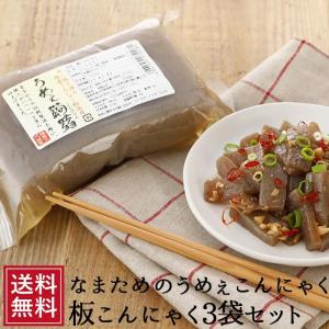 板こんにゃく 450g×3袋セット 国産 煮物 定番 蒟蒻 ダイエット ダイエット食品 凍りこんにゃく  糖質制限 常温 料理 減量 * ハロウィン|ksfoods