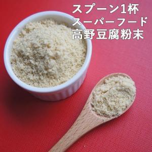 ■商品名:高野豆腐粉末 ■原材料:大豆(遺伝子非組換え)、炭酸カリウム、  豆腐用凝固剤(塩化カルシ...