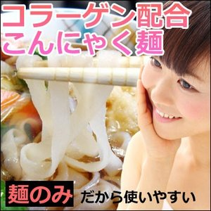 こんにゃく麺<太>150g×20袋 コラーゲン・豆乳粉入り ダイエット 蒟蒻 コンニャク 麺のみ 替え玉 送料無料 白滝 しらたき|ksfoods