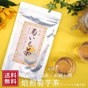 菊芋茶 ティーパッグ8包入 メール便 キクイモ お試し 国産 健康茶  きくいも ギフト イヌリン お茶 効能 ハロウィン|ksfoods