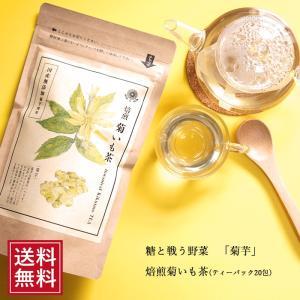 菊芋茶 メール便 平袋 きくいも茶 ティーパッグ20包入 国産 健康茶 お歳暮 祝 きくいも ギフト イヌリン お茶 テレビ 送料無料