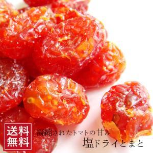 ドライトマト 塩味 150g メール便 送料無料 塩とまと ドライフルーツ 甘納豆  塩トマト ハロウィン 備蓄 保存食|ksfoods