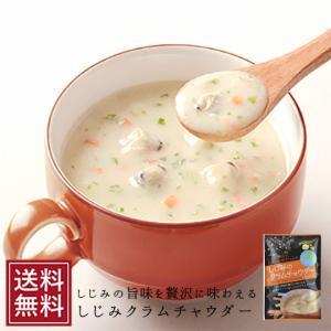 しじみ クラムチャウダー ポタージュ 送料無料 シジミ 乾燥スープ スープ あさり ほたて メール便 ハロウィン|ksfoods