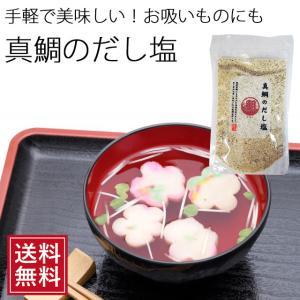 真鯛の塩 1袋セット メール便 ソルト 万能調味料 しお キャッシュレス 父の日 真鯛のだし塩