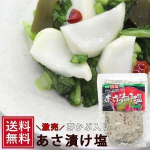 あさ漬け塩 芽かぶ入り 270g 漬物 人気 芽かぶ入り 漬物 / ギフト/ソルト/あさ漬け塩|ksfoods