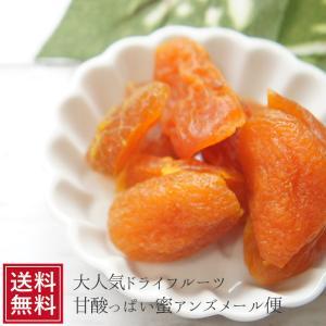 蜜アンズ350g メール便  送料込 ドライフルーツ 杏 あんず お試し ハロウィン 備蓄 保存食|ksfoods