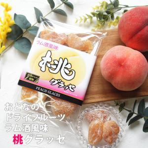 桃グラッセ 200g ドライフルーツ /ホワイトデー/祝...
