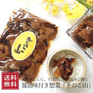 きのこ山 250g×2袋 メール便  醤油漬 漬け物 惣菜 キノコ mash  キャッシュレス お歳暮 ksfoods