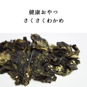 さくさくわかめ 65g×3パック 海藻 ドライ 菓子 乾燥 おつまみ 常温 * スナック おやつ|ksfoods