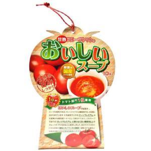 甘熟フルーツトマト おいしいスープ 10食 メール便 ゆうパケ とまと スープ キャッシュレス お歳暮|ksfoods