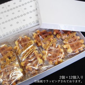 ハロウィン プレゼント トラピスト ガレット箱 2個入×12袋  ギフト プレゼント スイーツ クッキー 菓子  焼き菓子  常温 * まだ間に合う ハロウィン 食べ物|ksfoods|13