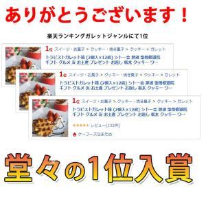 ハロウィン プレゼント トラピスト ガレット箱 2個入×12袋  ギフト プレゼント スイーツ クッキー 菓子  焼き菓子  常温 * まだ間に合う ハロウィン 食べ物|ksfoods|04