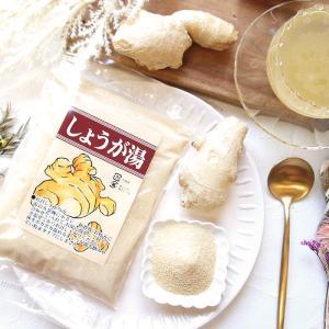 生姜湯 ダイエット 300g ×2袋 メール便 ジンジャー しょうが湯 美容 大人気   ギフト ハロウィン|ksfoods