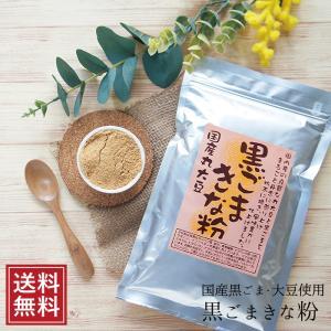 黒ごまきな粉 国産 230g メール便 きなこ パウダー 黄な粉 ハロウィン|ksfoods