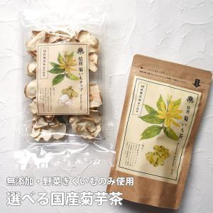 菊芋茶 セット 国産  送料込 きくいもちゃ 送料無料 イヌリン 野菜茶 健康茶 キクイモ ギフト イヌリン 茶 常温 * 敬老 減量茶|ksfoods