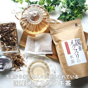 メグスリノキ茶 ティーバッグ 健康 お茶  ギフト 国産 メール便 ユウパケ ハロウィン|ksfoods