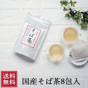 そば茶 5g×8包 メール便 常陸秋そば使用 ティーバッグ 蕎麦 ティ 美味しい ギフト ハロウィン|ksfoods